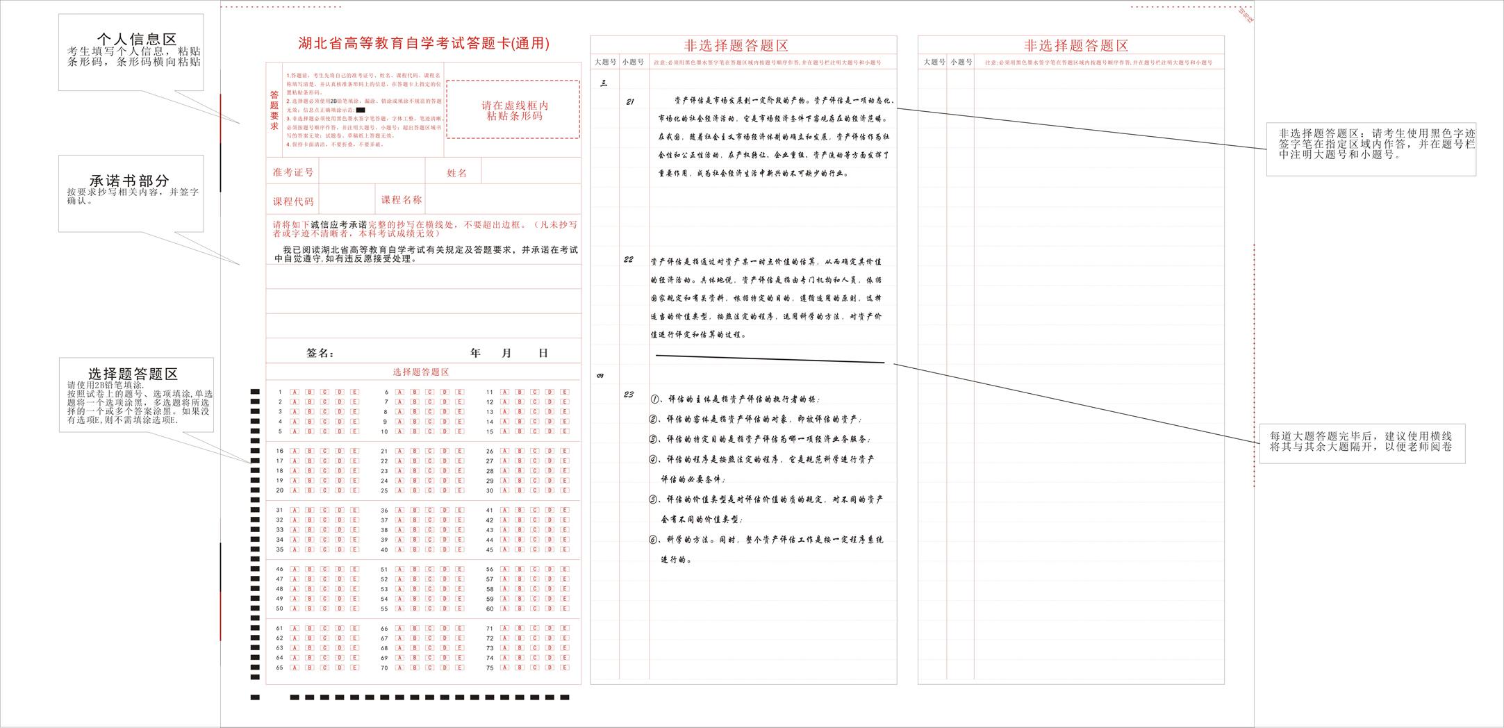 4月起湖北省自考实行网上评卷,答题须规范